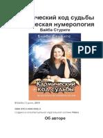 sturite_baiba_karmicheskii_kod_sudby_vedicheskaia_numerologi.pdf