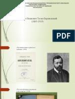 Туган-Барановский