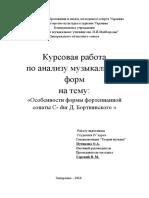 курсовая Бортнянский.docx