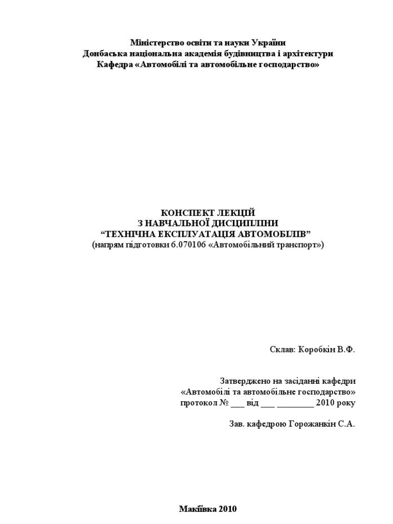 Lekcii Tehnicheskaya Ekspluataciya Avtomobiley Ukr ec67dadd78161