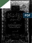 التاريخ الإسلامي - مواقف و عبر