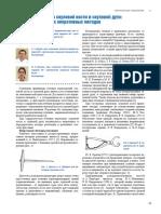 lechenie-perelomov-skulovoy-kosti-i-skulovoy-dugi-obzor-primenyaemyh-operativnyh-metodov.pdf