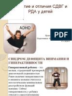 презентация сдвг и рда.pptx