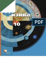 Физика 10 кл Грачев.pdf