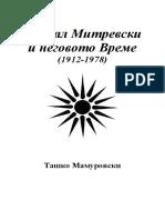 Paskal-Mitrevski-i-Negovoto-Vreme-1912-1978