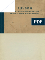 albom_rabochikh_chertezhei_detalei_i_uzlov_avtopogruzchikov