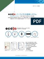 20170603_catalog_JPN(low).pdf