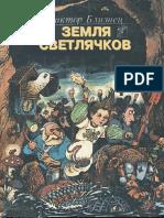 Bliznec_Zemlya-svetlyachkov_RuLit_Me_616772
