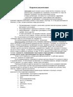 Кадровая документация.doc