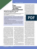 Анализ АЧХ и ФЧХ датчиков вибрации и причин ограничения области рабочих частот