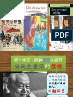 DAN YUAN 10 AN TU SHENG TONG HUA DE XIN SHI