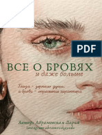 брови Абрамовская