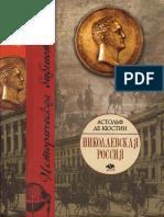 Кюстин - Николаевская Россия (Москва, 2008)