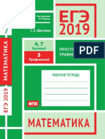 5_ege_2019_matematika_prosteishie_uravneniia_zadacha_5_profi.pdf