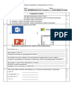 Первоначальная оценивание по информатике 8.doc