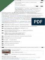 Содом и Гоморра — Википедия.pdf
