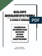 Russkiy_yazyk_ves_kurs_shkolnoy_programmy_v_skhemakh.pdf