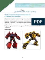 3DMP_3_goda_DZ_06_1541577260.pdf