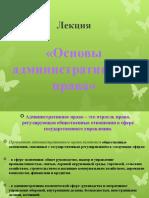 Admin_pravo