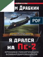 Ya_dralsya_na_Pe-2_Drabkin_A.pdf
