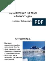 Prezentacija_Antarktida