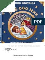 shalaeva_g_obo_mne_angliiskii_dlya_detei.pdf
