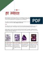 Natural Gems - Brief information