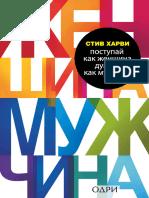 [bookfor_ru]-6658102.epub