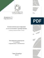 Dvornikova_T_S_-_Kompozitnaya_restavratsia_i_ee_776_volokonnoe_armirovanie_2012