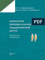 Grigoryev_2019_print_s2