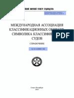 01.1 МАКО Символика Классиф. судов 2015_.pdf