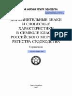 01.2 РМРС Дополн. знаки в символе класса_