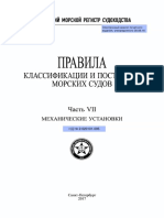 РМРС Часть 7 Мех. установки.pdf