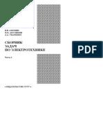 afonin elektroteh.pdf
