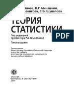 Теория статистики_Шмойлова, Минашкин и др._2014 -656с.pdf