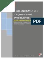 Pulmonologia_nats_ruk_-_dop_glavy_Chuchalin_2014