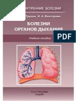 Болезни органов дыхания ( PDFDrive )