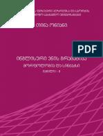 ინგლისური ენის გრამატიკა_I-II_თ.ონიანი