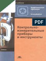 Зайцев С.А., Контрольно-измерительные приборы и инструменты.pdf