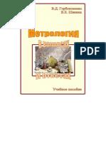 Метрология в вопросах и ответах Горбоконенко.pdf
