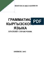 Grammar-spravochn-kg-lang.pdf