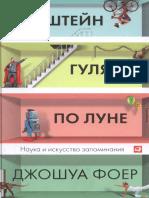Эйнштейн гуляет по Луне. Наука и искусство запоминания ( PDFDrive.com ).pdf