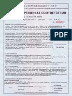 6947810 ОГРАКС-СЕЭ УНИХИМТЕК Сертификат Огракс-СКЭ Kostychev.m@Ograx.ru-sertifikat 9854514864 3 Стр