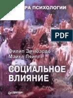 Филип Зимбардо и Майкл Ляйппе - Социальное влияние .pdf