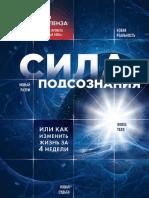 Джо Диспенза - Сила подсознания или как изменить жизнь за 4 недели .pdf