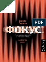 Дэниел Гоулман - Фокус, о внимании, рассеянности и жизненном  успехе .pdf