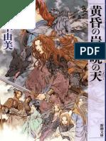 6 - La Orilla en Crepúsculo, El Cielo Al Amanecer - Fuyumi Ono (12 Reinos)