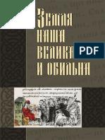 05-Beletskij