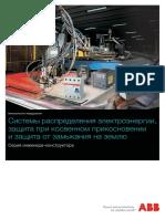 Системы распределения электроэнергии, защита при косвенном прикосновении и защита от замыкания на землю