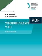 978-5-7996-1743-1_2016.pdf